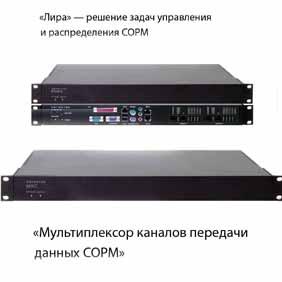 СОРМ-2 - История, становление, перспективы - Елагин В